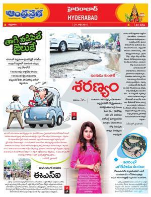 21.07.2017 Hyderabad