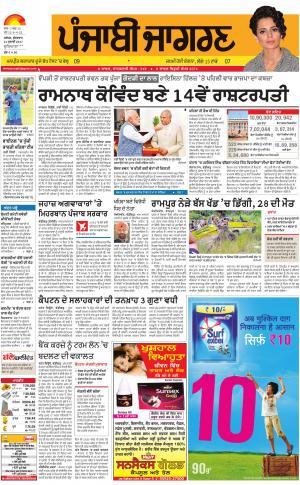 Jagraon: Punjabi jagran News : 21st July 2017