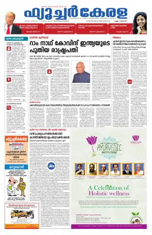 21 July 2017 Future Kerala Business Daily
