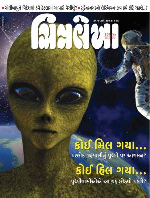 Chitralekha Gujarati - July 31, 2017