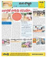 Vijayanagaram Constituencies