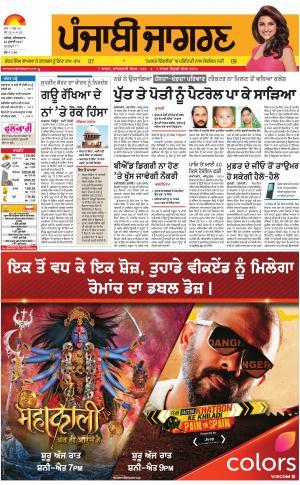 MOGA/FARIDKOT/MUKTSAR: Punjabi jagran News : 22nd July 2017
