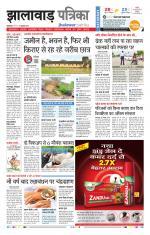 Rajasthan Patrika Jhalwar