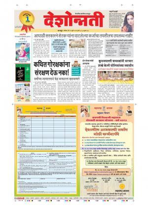 22th Jul Nagpur Main