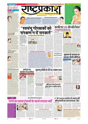 22th Jul Rashtraprakash
