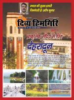 Divya Himgiri