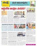 East Godavari Constituencies