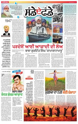 SUPPLEMENT: Punjabi jagran News : 23rd July 2017