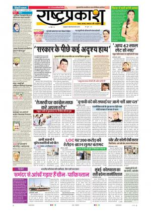 23th Jul Rashtraprakash