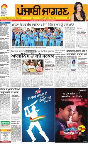 MOGA/FARIDKOT/MUKTSAR: Punjabi jagran News : 24th July 2017
