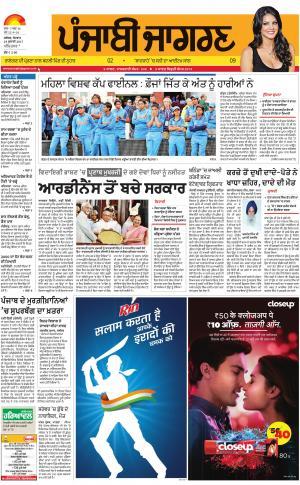Tarantaran: Punjabi jagran News : 24th July 2017
