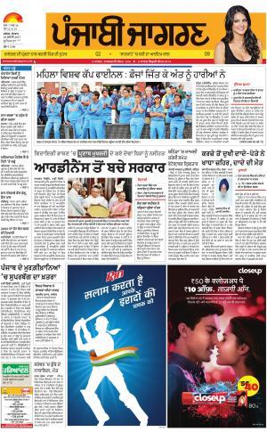 Jagraon: Punjabi jagran News : 24th July 2017