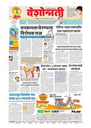 24th Jul Nagpur Main