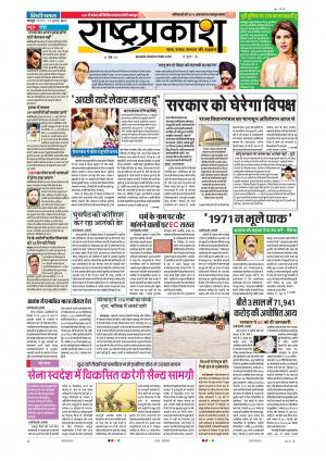 24th Jul Rashtraprakash