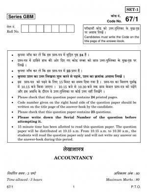 CBSE Class 12 Accountancy Question Paper 2017: All India (Set 1)