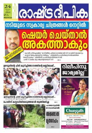 trivandrum24-7-2017