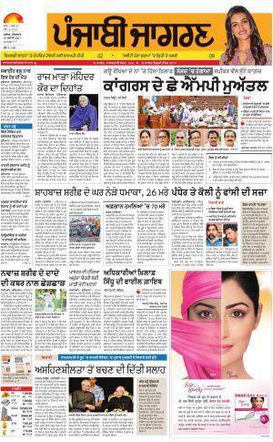 MOGA/FARIDKOT/MUKTSAR: Punjabi jagran News : 25th July 2017