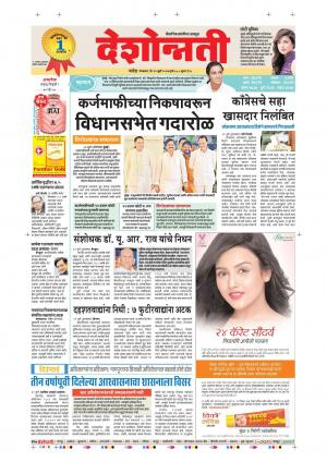 25th July Nanded