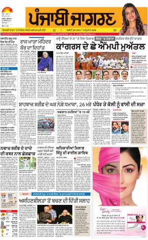 Hoshiarpur: Punjabi jagran News : 25th July 2017