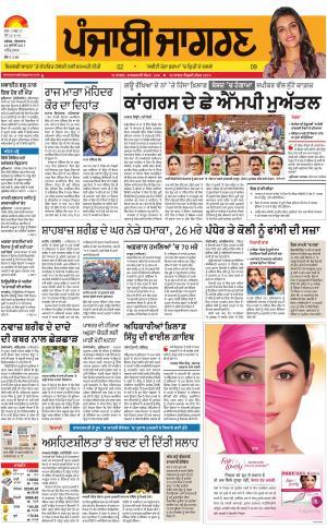 AMRITSAR: Punjabi jagran News : 25th July 2017