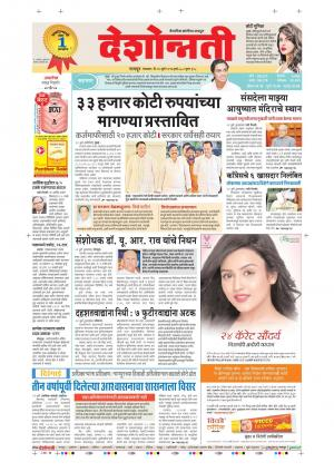 25th July Nagpur Main