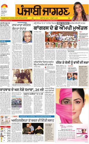 Chandigarh: Punjabi jagran News : 25th July 2017