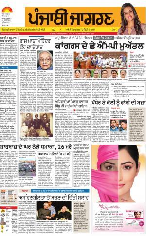 Jagraon: Punjabi jagran News : 25th July 2017