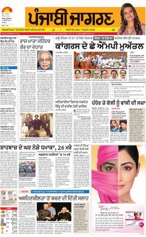 JALANDHAR Dehat: Punjabi jagran News : 25th July 2017
