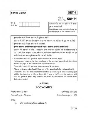 CBSE Class 12 Economics Board Exam 2017 Paper Delhi Set 1