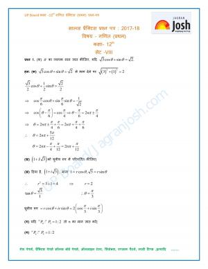 UP Board Class 12 Mathematics Solved Practice Paper First Set-VIII