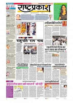 26th July Rashtraprakash