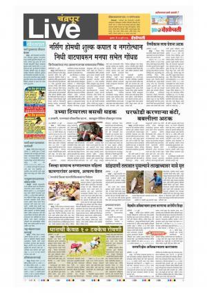 26th July Chandrapur