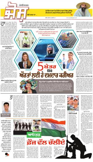 SUPPLEMENT: Punjabi jagran News : 26th July 2017