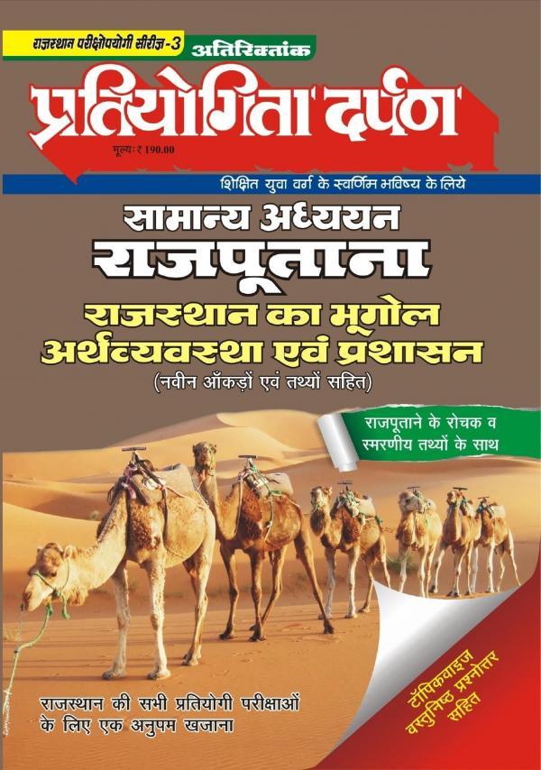 Rajasthan Exam Series-2 Rajputana Geography & Economy