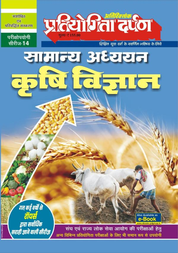 Series-14  Agriculture