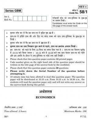 CBSE Class 12 Economics Question Paper 2017: All India