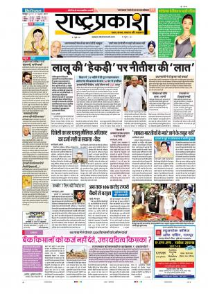 27th July Rashtraprakash