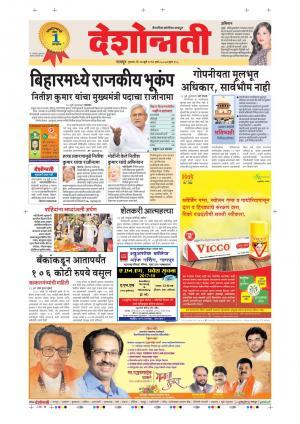 27th July Nagpur Main