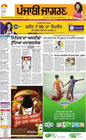 Sangrur\Barnala : Punjabi jagran News : 27th July 2017