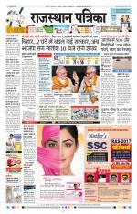 Rajasthan Patrika Alwar