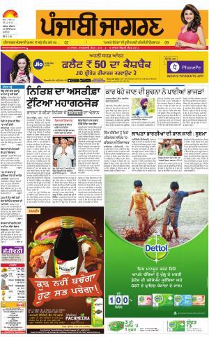 JALANDHAR : Punjabi jagran News : 27th July 2017