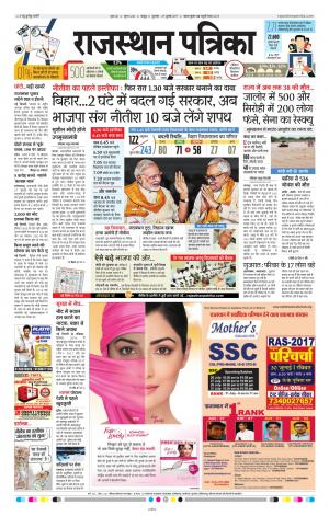 Rajasthan Patrika Jaipur