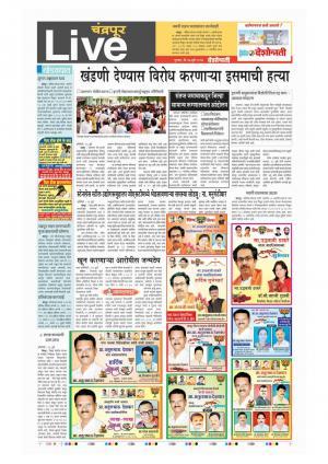 27th July Chandrapur