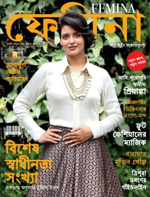 Femina Bangla August 2017 Issue