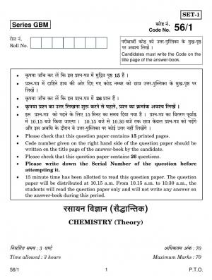 CBSE Class 12 Chemistry Paper 2017 All India Set 1