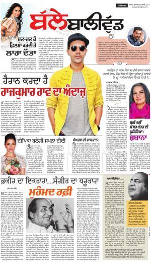 SUPPLEMENT: Punjabi jagran News : 28th July 2017