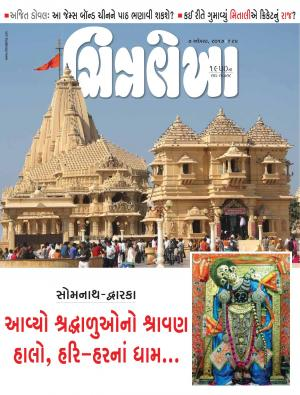 Chitralekha Gujarati - August 07, 2017