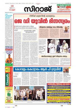 Siraj Malayalam Daily