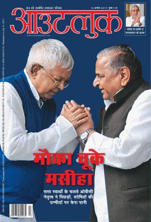 Outlook Hindi, 14 August 2017