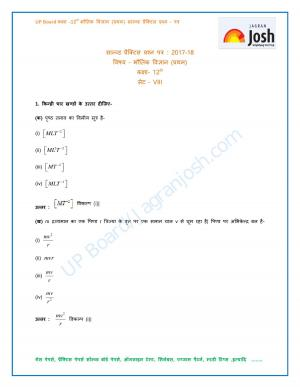 UP Board Class 12 Physics First Solved Practice Paper Set 7